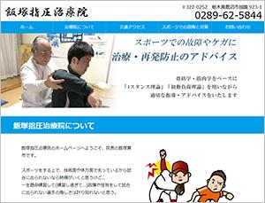 飯塚指圧治療院