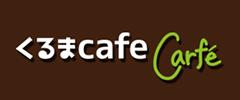 くるまcafeカーフェ